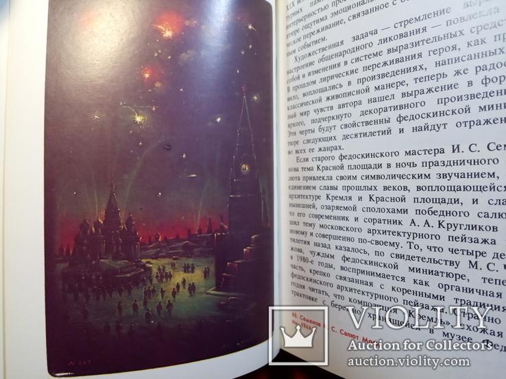 ЛАКОВАЯ МИНИАТЮРА. ФЕДОСКИНО.1987 г.,30000 тираж., фото №10