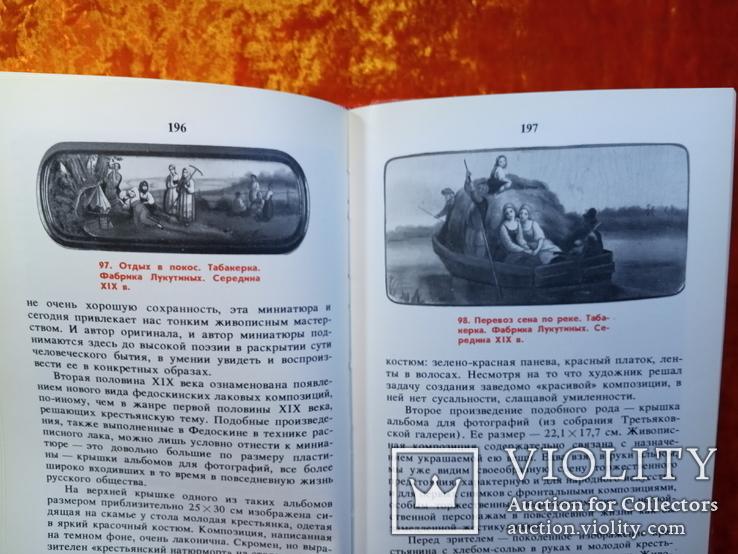 ЛАКОВАЯ МИНИАТЮРА. ФЕДОСКИНО.1987 г.,30000 тираж., фото №12