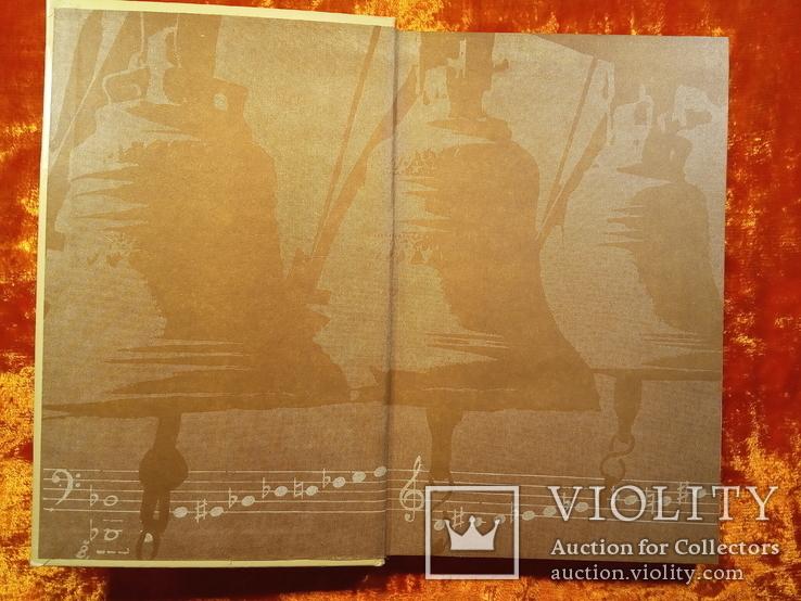 Колокола история и современность.1985 г.,23000 тираж., фото №3