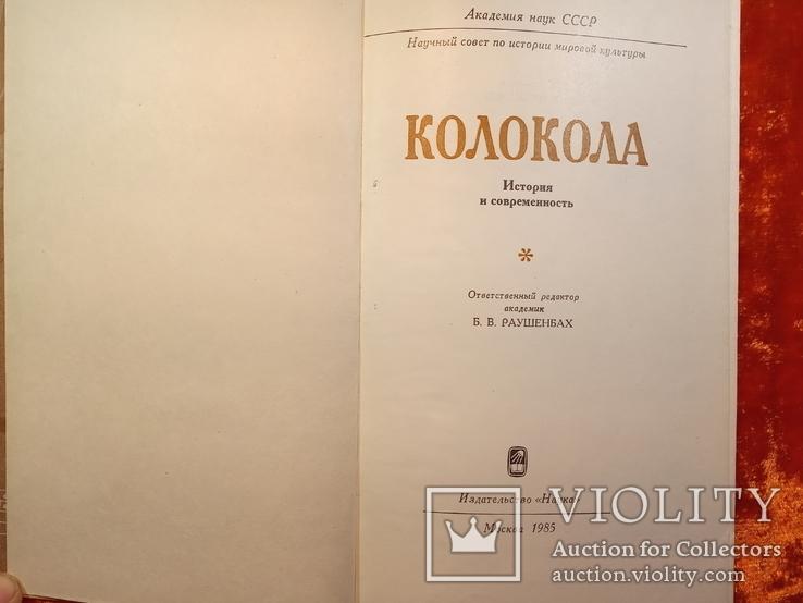 Колокола история и современность.1985 г.,23000 тираж., фото №4