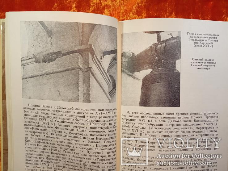 Колокола история и современность.1985 г.,23000 тираж., фото №5