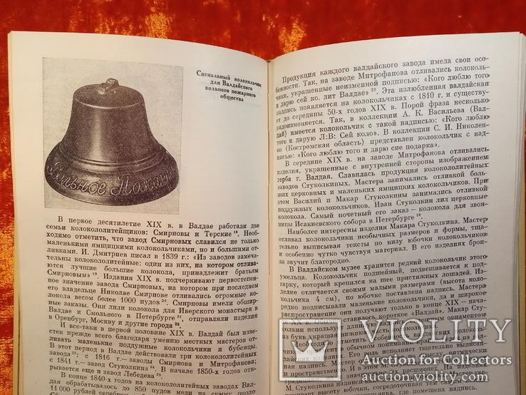 Колокола история и современность.1985 г.,23000 тираж., фото №7