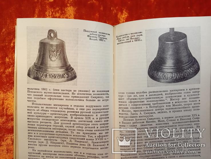 Колокола история и современность.1985 г.,23000 тираж., фото №8
