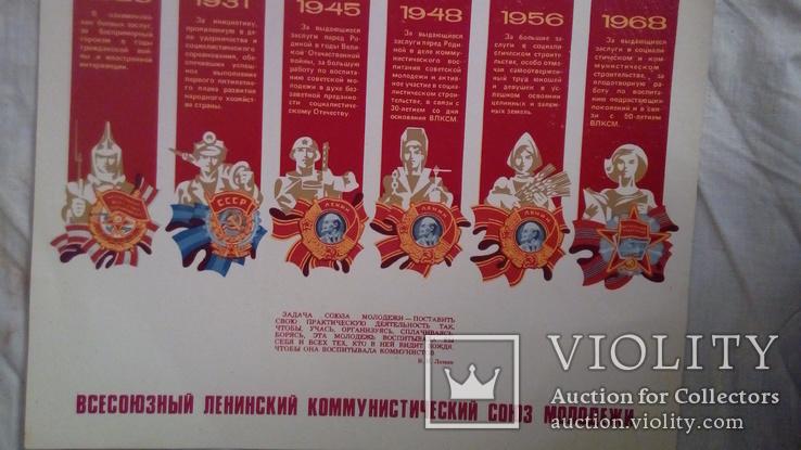 Ленинский комсомол, фото №2