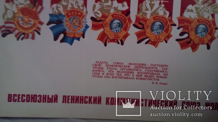 Ленинский комсомол, фото №9
