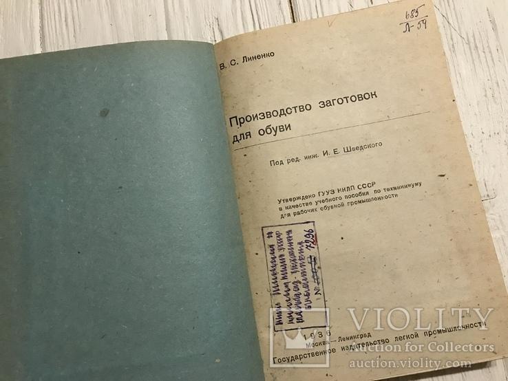 1936 Обувь: Производство заготовок для обуви, фото №3