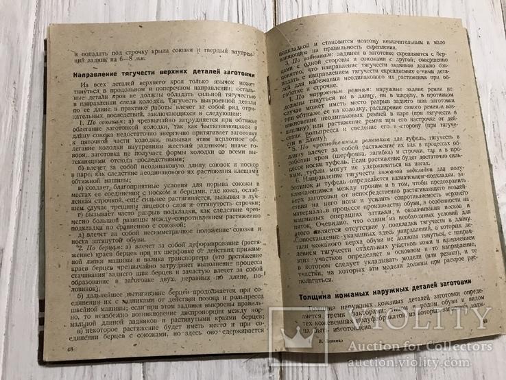 1936 Обувь: Производство заготовок для обуви, фото №10