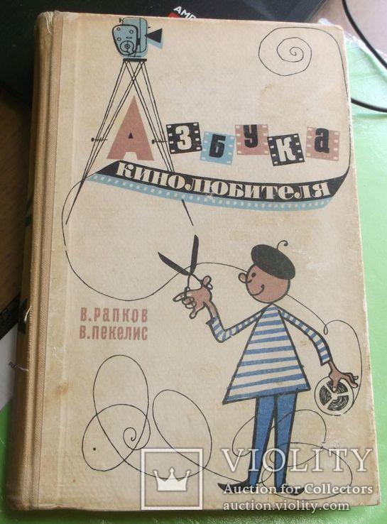 Рапков,Пекелис. Азбука кинолюбителя., фото №2