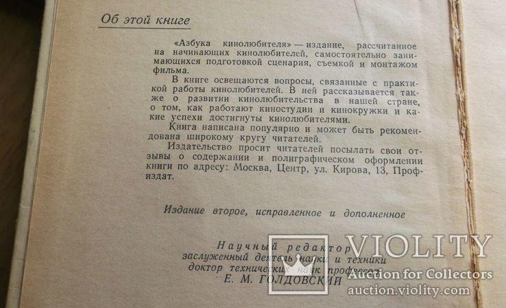 Рапков,Пекелис. Азбука кинолюбителя., фото №3
