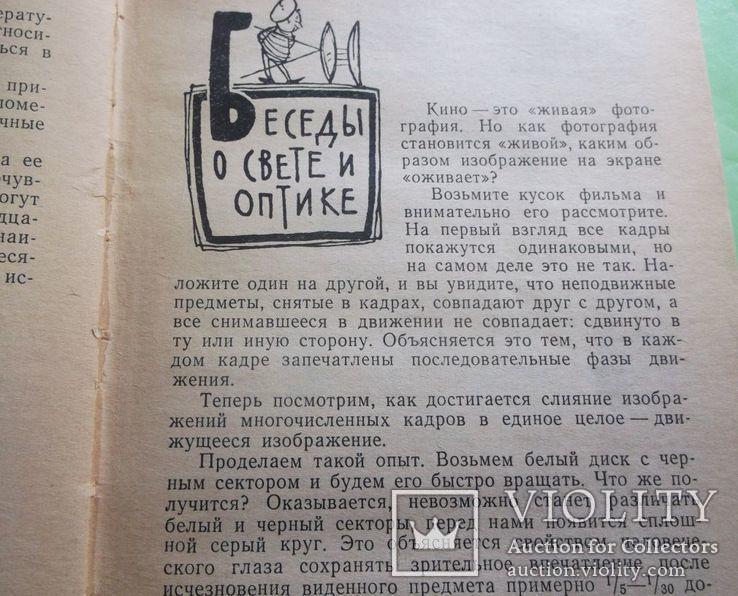 Рапков,Пекелис. Азбука кинолюбителя., фото №7