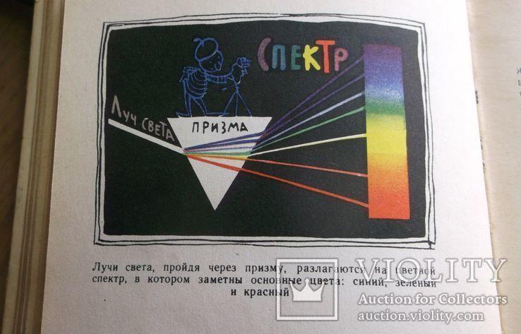 Рапков,Пекелис. Азбука кинолюбителя., фото №10