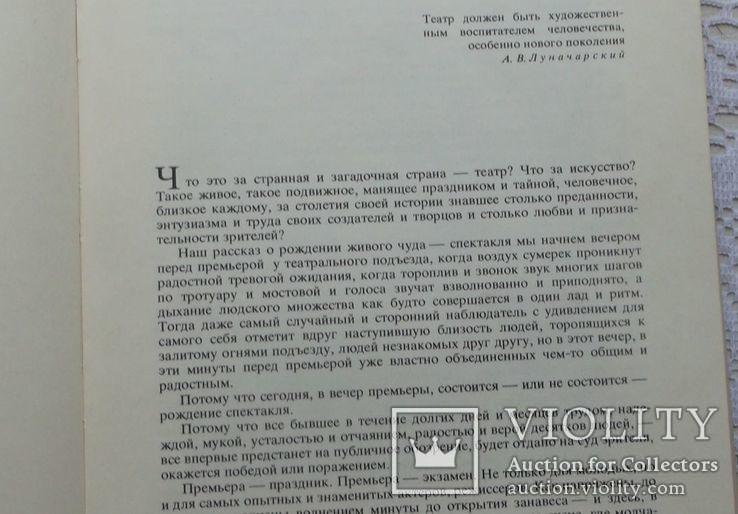 Максимова.   ... И рождается чудо спектакля., фото №3