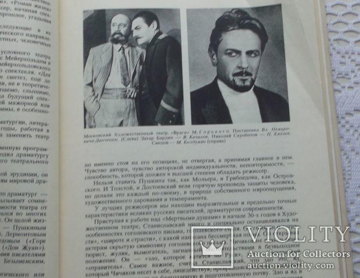 Максимова.   ... И рождается чудо спектакля., фото №7