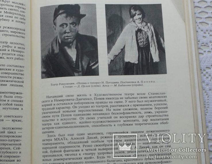 Максимова.   ... И рождается чудо спектакля., фото №9