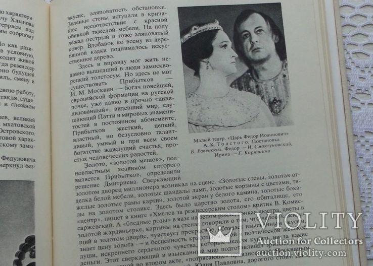 Максимова.   ... И рождается чудо спектакля., фото №10