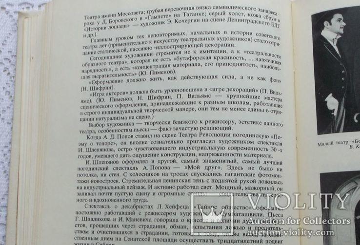 Максимова.   ... И рождается чудо спектакля., фото №11