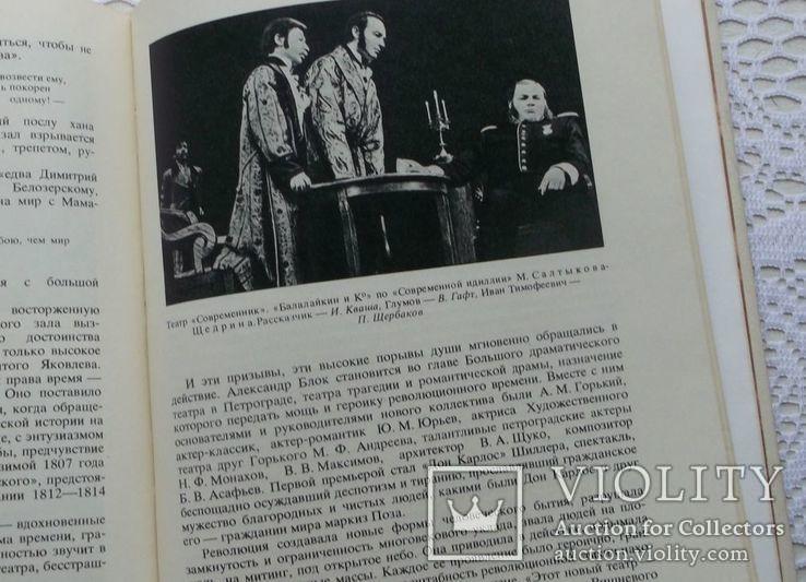 Максимова.   ... И рождается чудо спектакля., фото №13
