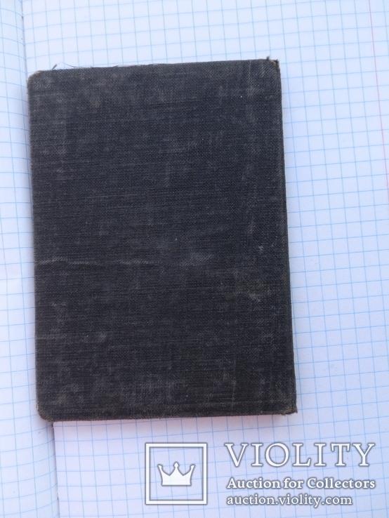 Обложка служебной книжки военнослужащего вс ссср, фото №3