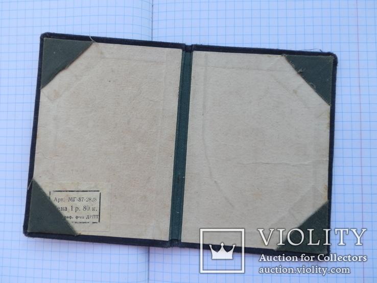 Обложка служебной книжки военнослужащего вс ссср, фото №4