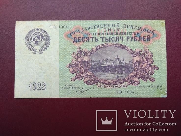 10000 рублей 1923 года, фото №2