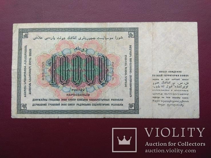 10000 рублей 1923 года, фото №3