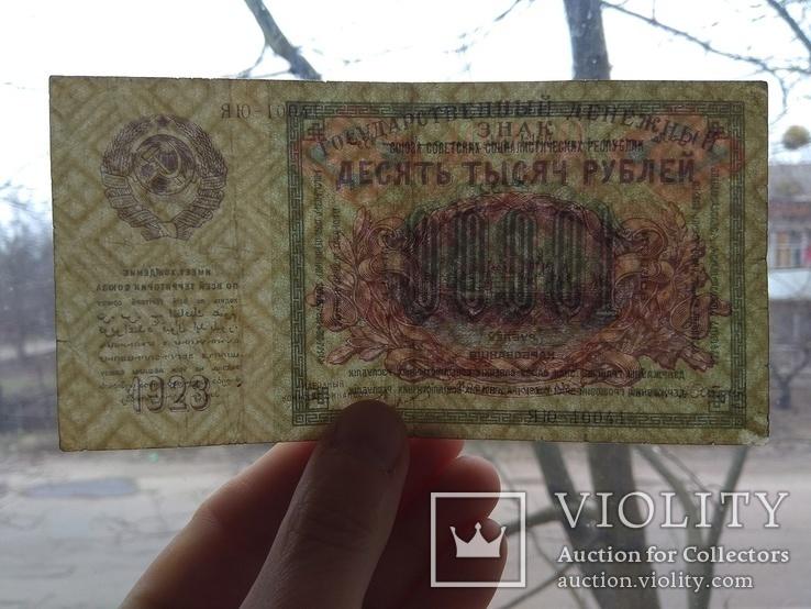 10000 рублей 1923 года, фото №4