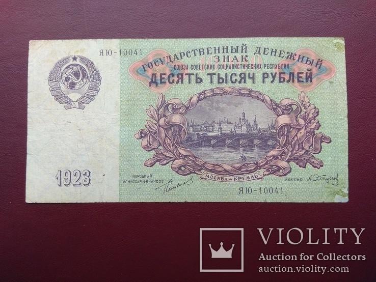 10000 рублей 1923 года, фото №6