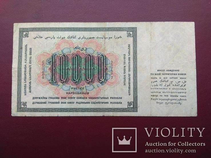 10000 рублей 1923 года, фото №7