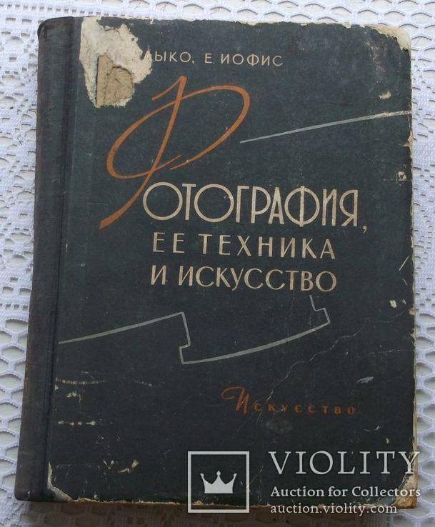 Л.Дыко и др. Фотография, ее техника и искусство., фото №2
