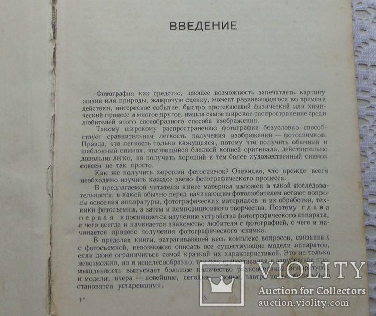 Л.Дыко и др. Фотография, ее техника и искусство., фото №6