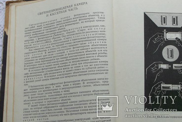Л.Дыко и др. Фотография, ее техника и искусство., фото №7