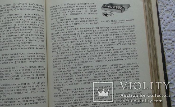 Л.Дыко и др. Фотография, ее техника и искусство., фото №11