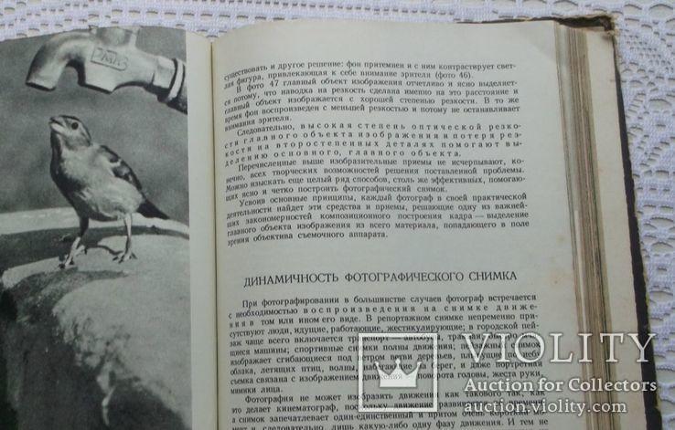Л.Дыко и др. Фотография, ее техника и искусство., фото №12