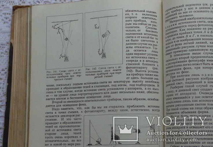 Л.Дыко и др. Фотография, ее техника и искусство., фото №13