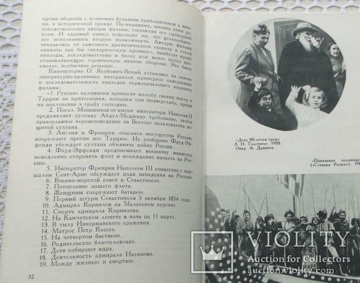 Соболев. Люди и фильмы русского дореволюционного кино., фото №6