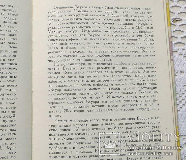 Соболев. Люди и фильмы русского дореволюционного кино., фото №13