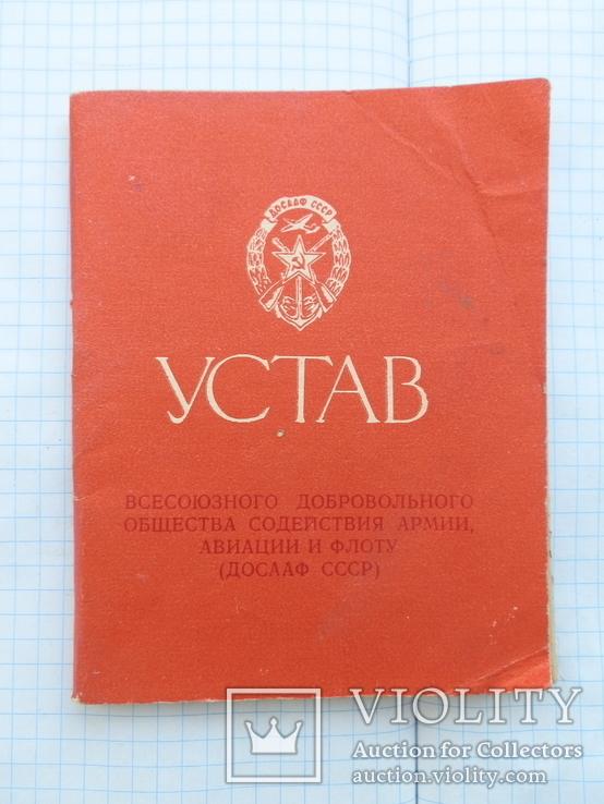 Устав. досааф ссср. 1985 г, фото №2