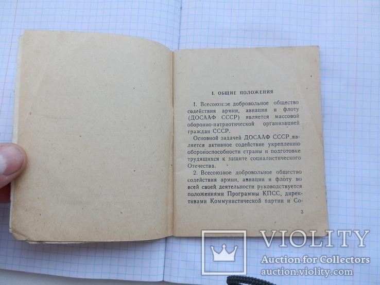 Устав. досааф ссср. 1985 г, фото №5