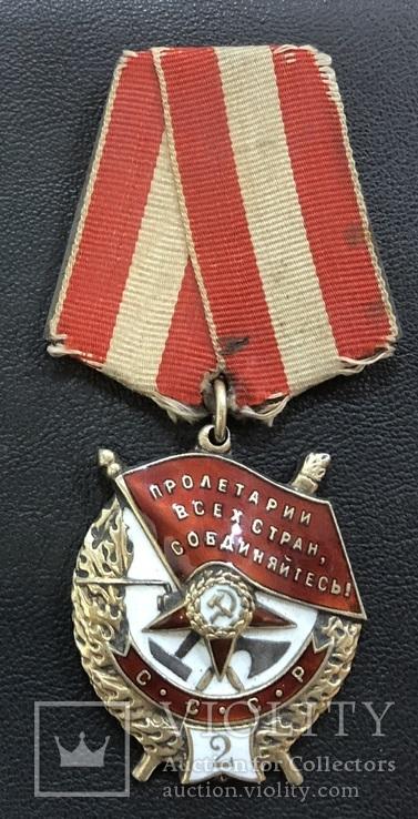 Орден Боевого Красного знамени 2 № 7464