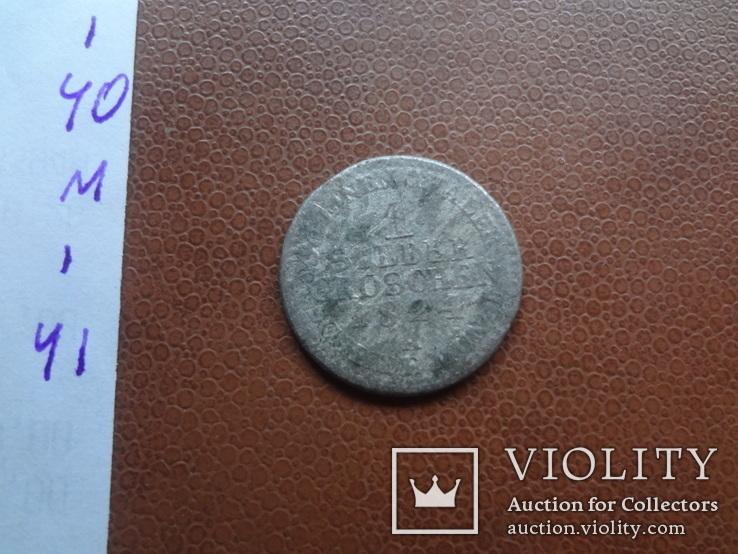1 зильбергрош 1824   серебро    (М.1.41)~, фото №4