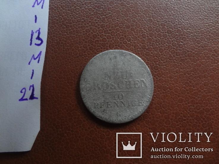 1 ньюгрошен 10 пфеннигов 1841 G Саксен-Альбертин серебро (М.1.22), фото №4