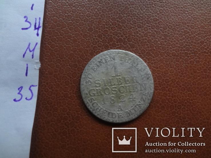 1 зильбергрош 1824  Германия  серебро    (М.1.35)~, фото №5