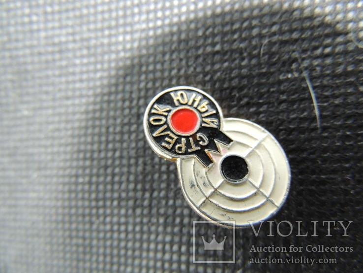 Юный стрелок мишень прицел знак значок СССР эмаль алюминий булавка, фото №3