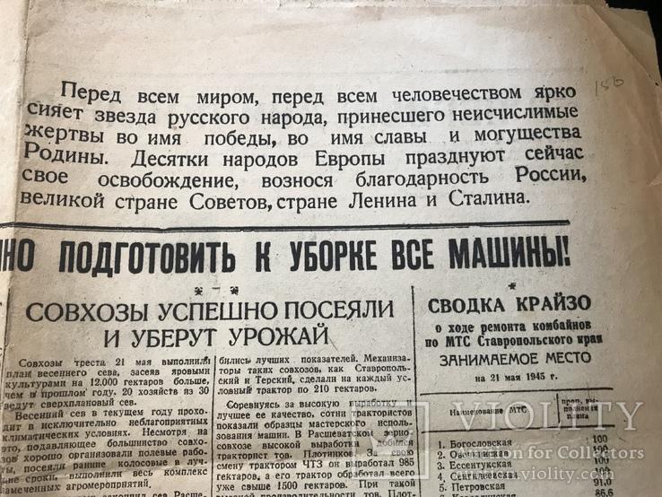 1945 Ставропольская правда, фото №3