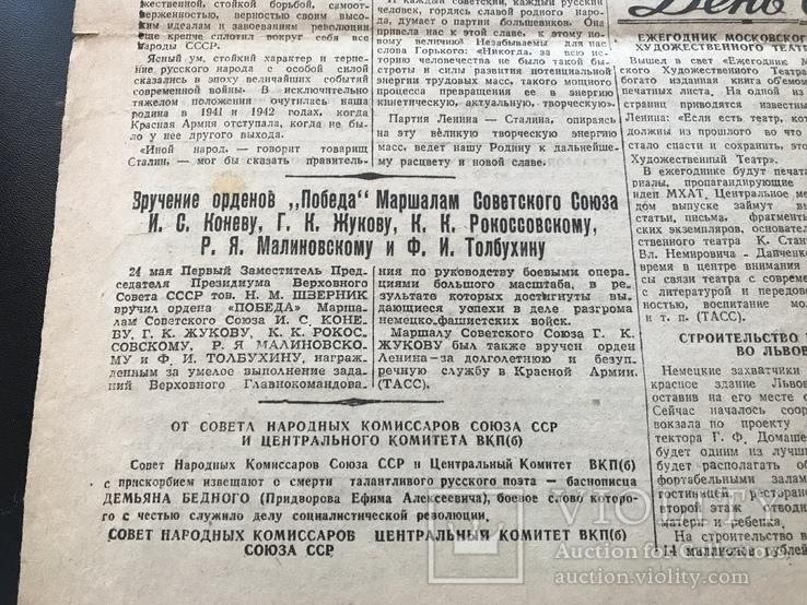 1945 Ставропольская правда, фото №4