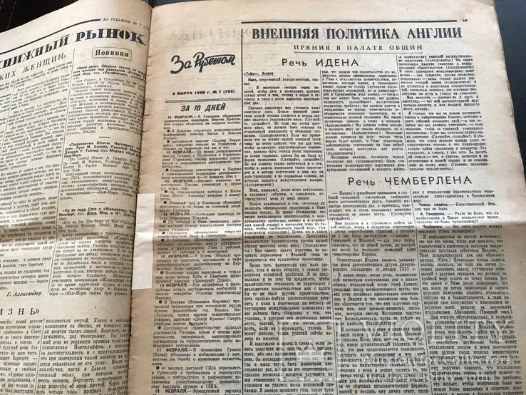 1938  За Рубежом, фото №4