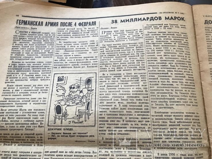 1938  За Рубежом, фото №7