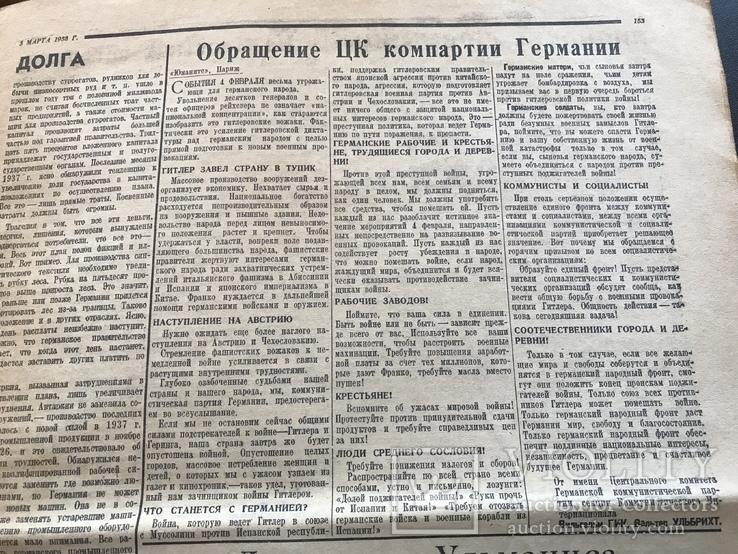1938  За Рубежом, фото №8