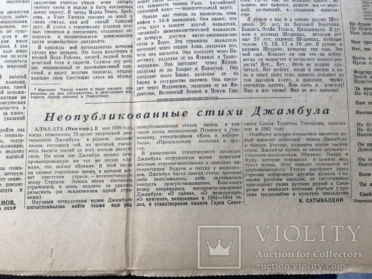1950 Литературная газета, фото №3