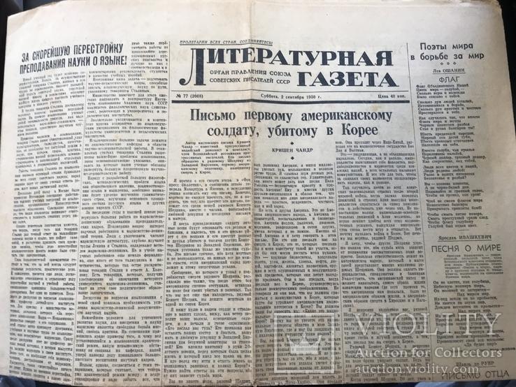 1950 Литературная газета, фото №9
